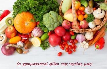 φρούτα - λαχανικά