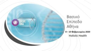 ThetaHealing® Βασικό DNA - Basic DNA @ Holistic Health